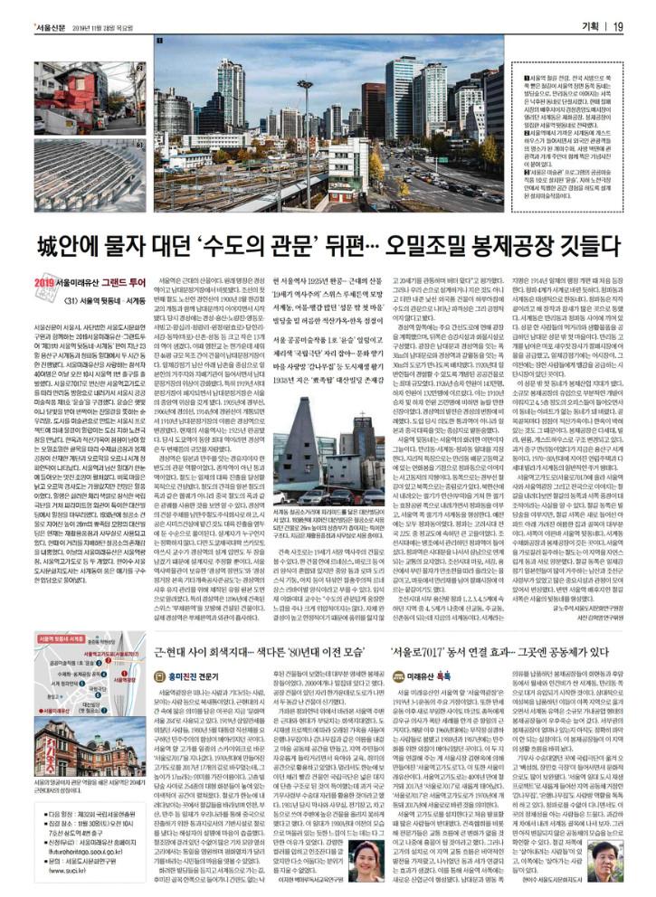 [서울신문] 기획 19면_20191128.jpg