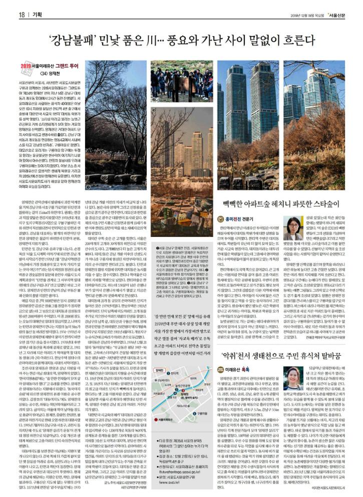 [서울신문] 기획 18면_20191219.jpg