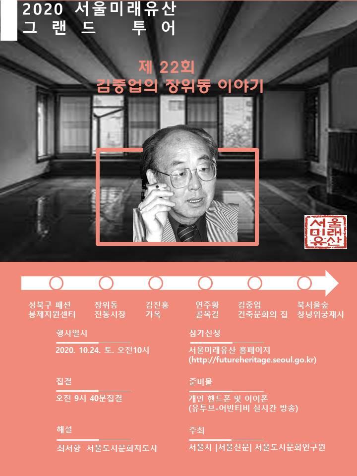 22회 김중업의 장위동이야기.jpg
