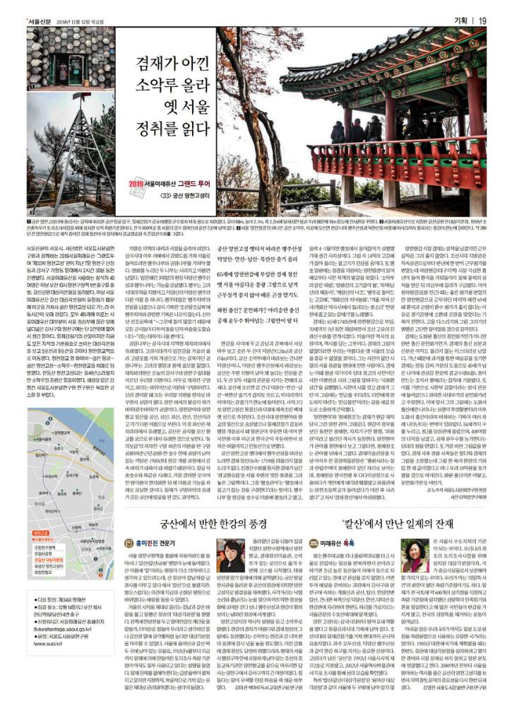 [서울신문] 기획 19면_20191212.jpg