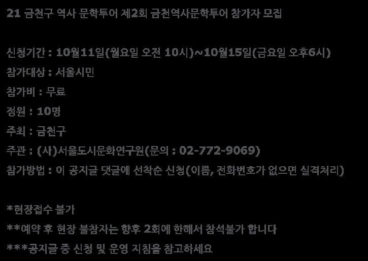 금천구 역사문학투어 2회.png