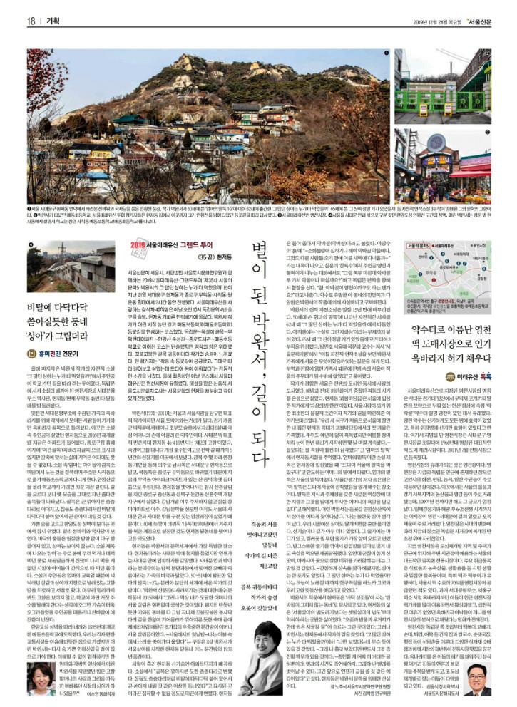 [서울신문] 기획 18면_20191226.jpg