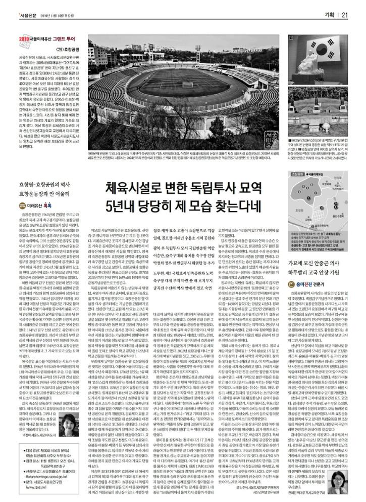 [서울신문] 기획 21면_20191114.jpg